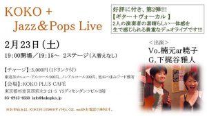 KOKO + JAZZ & Pops LIVE @ KOKO PLUS