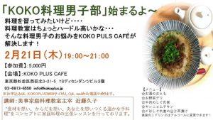★残席1名★「KOKO料理男子部」始まるよー! @ KOKO PLUS