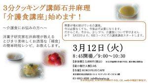 3分クッキング講師石井麻理 「介護食講座」始めます! @ KOKO PLUS
