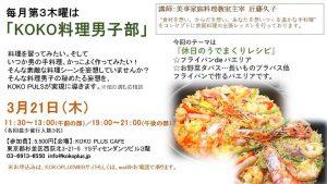 料理男子部休日の腕まくりレシピ(午後の部) @ KOKO PLUS