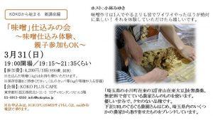 ★残1組★ 味噌仕込みの会 ~味噌仕込み体験、親子参加も~ @ KOKO PLUS