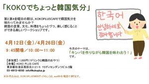 第2,第4金曜の朝はKOKOでちょっと韓国気分(4/12) @ KOKO PLUS