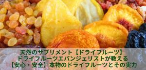 【ドライフルーツの座学&食べ比べの会】ドライフルーツエバンジェリストが教える【本物のドライフルーツとその実力】 @ コワーキングカフェKOKOPLUS | 杉並区 | 東京都 | 日本