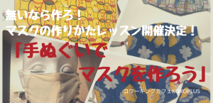 【裁縫教室】手ぬぐいでマスクを作ろう @ コワーキングカフェKOKOPLUS | 杉並区 | 東京都 | 日本