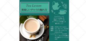【紅茶教室】毎月第3水曜日は「Tea time lesson」 今回のレッスンは【ダージリン・アッサム・セイロンの飲み比べと美味しい淹れ方】