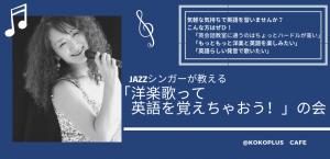 【英語教室】JAZZシンガーが教える「洋楽歌って英語覚えちゃおう」の会 @ コワーキングカフェKOKOPLUS | 杉並区 | 東京都 | 日本