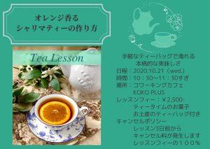 【紅茶教室】毎月第3水曜日は「Tea time lesson」 今回のレッスンは【オレンジ香るシャリマティーの作り方】 @ コワーキングカフェKOKOPLUS
