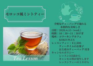 【紅茶教室】毎月第3水曜日は「Tea time lesson」 今回のレッスンは【モロッコ風ミントティの美味しい淹れ方】