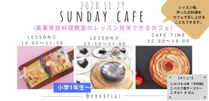 11/29の日曜カフェは美事のお菓子教室とカフェ時間 @ コワーキングカフェKOKOPLUS   杉並区   東京都   日本