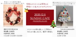 12/6今年のクリスマスは、オリジナルのタイルモザイクウッドツリー&羊毛リースを作ろう @ コワーキングカフェKOKOPLUS   杉並区   東京都   日本