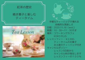11/18【紅茶教室】毎月第3水曜日は「Tea time lesson」 今回のレッスンは【焼き菓子と楽しむティータイム】 @ コワーキングカフェKOKOPLUS